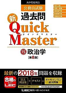 公務員試験 過去問 新クイックマスター 政治学 第8版 【最新平成30年試験問題収録】