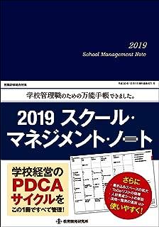 2019スクール・マネジメント・ノート―校長・教頭のための万能手帳! 学校のPDCAサイクルを管理!
