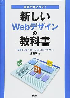 実習で身につく!新しいWebデザインの教科書~基礎から学べるHTML&CSSデザイン~ (SCC Books 408)