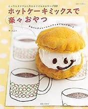 表紙: ホットケーキミックスで楽々おやつ (別冊すてきな奥さん) | 神みよ子