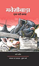Maveshi bara – Ek Pari Katha (मवेशीबाड़ा – एक परी कथा) (Hindi Edition)