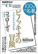 表紙: NHK 100分 de 名著 コッローディ『ピノッキオの冒険』 2020年 4月 [雑誌] (NHKテキスト)   NHK出版 日本放送協会