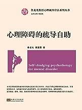心理障碍的疏导自助/心理疏导疗法系列丛书 (鲁龙光教授心理疏导疗法系列丛书)