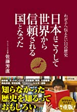 表紙: 日本はこうして世界から信頼される国となった ~わが子へ伝えたい11の歴史 | 佐藤 芳直