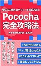 gesshuu10manngoenolivergatetteikaibouPocochanokanzennkouryakuhou (Japanese Edition)