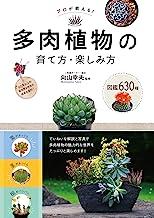 表紙: プロが教える! 多肉植物の育て方・楽しみ方 図鑑630種   向山幸夫