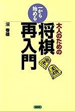 表紙: 大人のための一から始める将棋再入門 | 沼 春雄