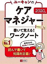 2020年版 ユーキャンのケアマネジャー 書いて覚える! ワークノート【書き込み式テキスト】 (ユーキャンの資格試験シリーズ)