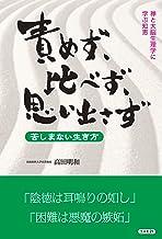 表紙: 責めず、比べず、思い出さず 苦しまない生き方 禅と大脳生理学に学ぶ知恵 | 高田明和