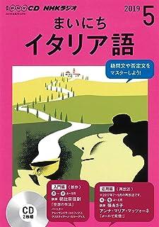 NHK CD ラジオ まいにちイタリア語 2019年5月号