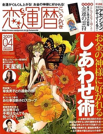 恋運暦2009年4月号