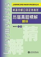 英语中级口译证书考试历届真题精解·翻译 (上海外语口译证书培训与考试系列丛书)