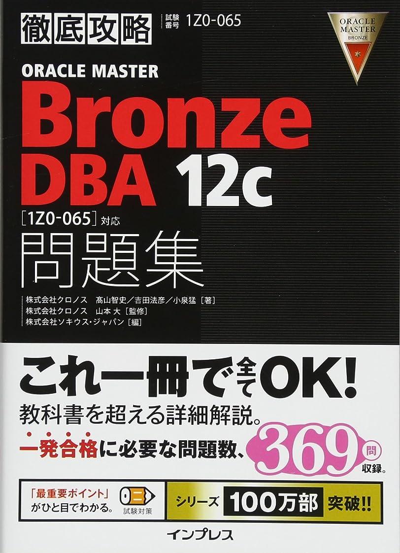 弾丸耐えるカイウス徹底攻略ORACLE MASTER Bronze DBA 12c 問題集[1Z0-065]対応