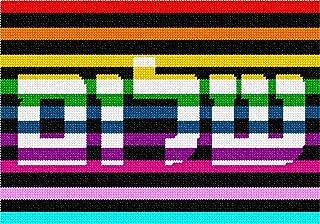 pepita Shalom Illusion Needlepoint Kit