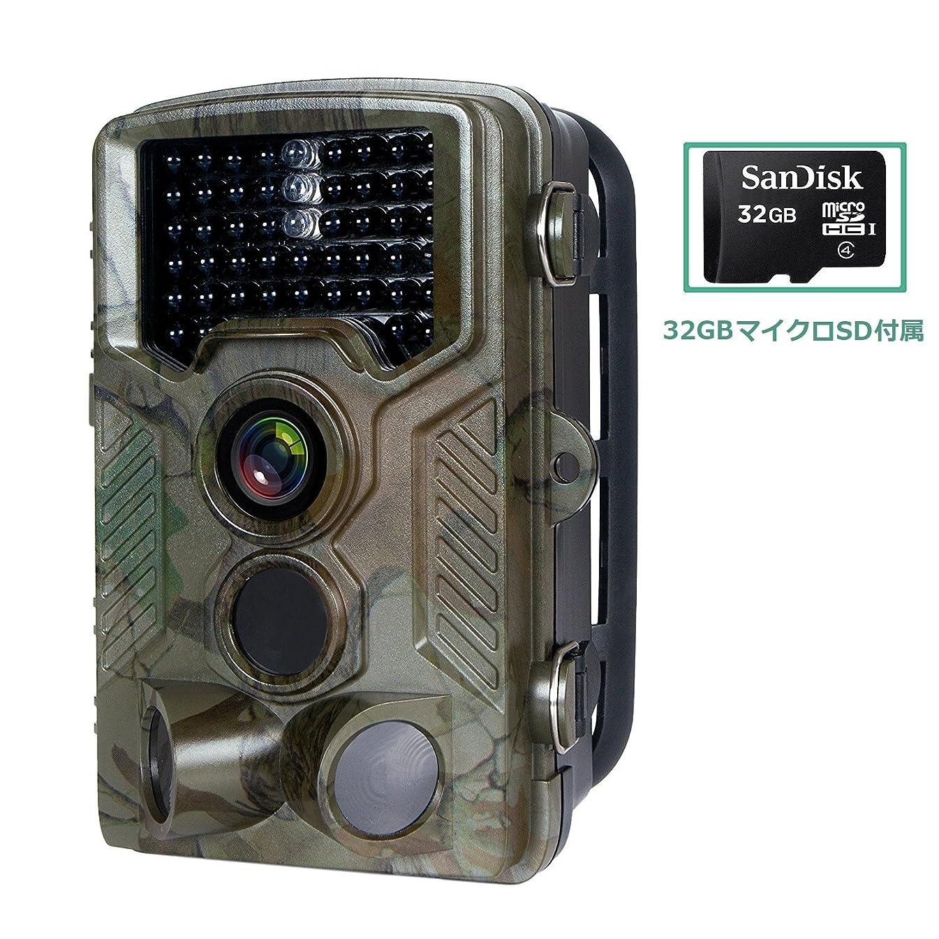 入浴申し込むメンダシティEyemag トレイルカメラ 屋外 防犯 監視 カメラ 1600万画素 人感センサー 暗視 録画 IP56 防水 配線不要 32GB マイクロSD付属