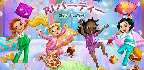 『PJパーティー - 楽しいまくら投げ』のトップ画像