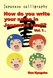 How do you write your name in Japanese kanji ? Vol.1.: Japan
