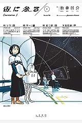 宙に参る (1)【電子版特典付き】 (トーチコミックス) Kindle版