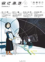 表紙: 宙に参る (1)【電子版特典付き】 (トーチコミックス) | 肋骨凹介