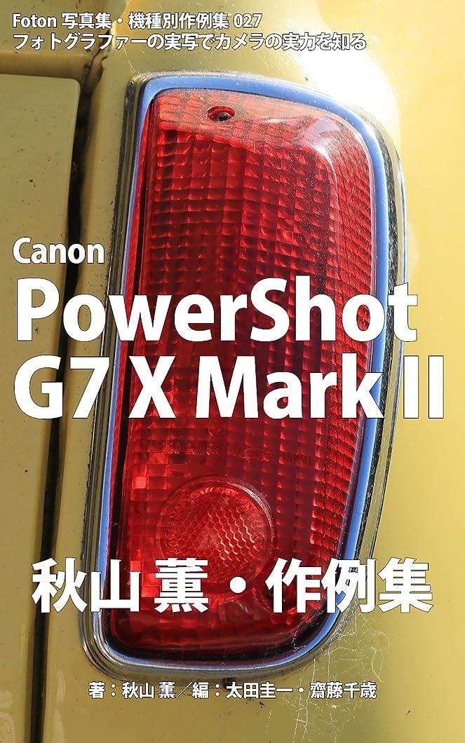 幻想的拳快適Foton機種別作例集027 フォトグラファーの実写でカメラの実力を知る Canon PowerShot G7 X Mark II  秋山薫?作例集