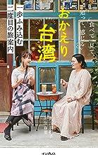 表紙: おかえり台湾 食べて、見て、知って、感じる 一歩ふみ込む二度目の旅案内 | 高山羽根子
