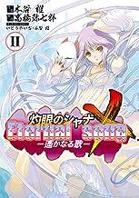 灼眼のシャナX Eternal song -遙かなる歌-(2) (電撃コミックス)