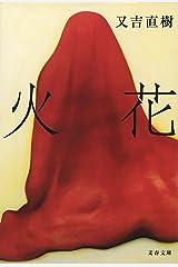 火花 (文春文庫) Kindle版