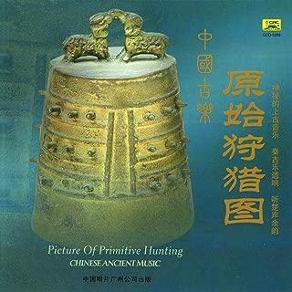 Zhong Guo Gu Le : Yuan Shi Shou Lie Tu (Chinese Ancient Music: Picture Of Primitive Hunting)