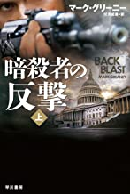 表紙: 暗殺者の反撃 上 (ハヤカワ文庫NV) | 伏見 威蕃