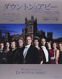 ダウントン・アビー・クロニクル―ドラマ『ダウントン・アビー』公式ガイド 伯爵家の人びと篇