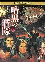 表紙: スター・ウォーズ 暗黒の艦隊 上 (講談社文庫) | ディズニー