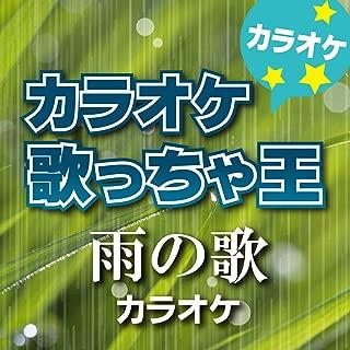 雨あがりの夜空に(オリジナルアーティスト:RCサクセション) [カラオケ]