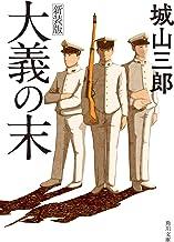 表紙: 大義の末 新装版 (角川文庫)   城山 三郎
