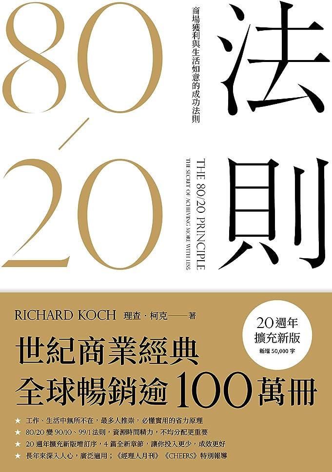 サーカスこねる持っている80/20法則: (20週年擴充新版)商場獲利與生活如意的成功法則 (Traditional Chinese Edition)