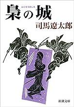 表紙: 梟の城(新潮文庫) | 司馬 遼太郎