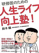 表紙: 研修医のための人生ライフ向上塾! | 鈴木 瞬