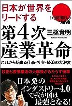 表紙: 日本が世界をリードする! 第4次産業革命 これから始まる仕事・社会・経済の大激変 | 三橋貴明
