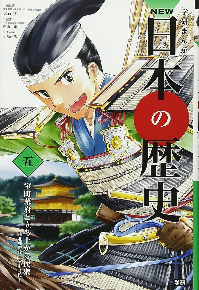 つぶやき輝度参照学習まんが NEW日本の歴史05 室町幕府と立ち上がる民衆 (学研まんが NEW日本の歴史)