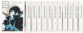 ブラック・ジャック 漫画文庫 全12巻 完結セット (手塚治虫文庫全集 BT)