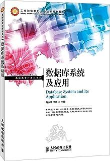 工业和信息化人才培养规划教材·高职高专计算机系列:数据库系统及应用