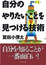 表紙: 自分のやりたいことを見つける技術 | 鷲田 小彌太