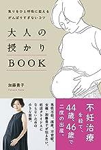 表紙: 大人の授かりBOOK - 焦りをひと呼吸に変える、がんばりすぎないコツ - | 加藤 貴子