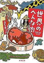 表紙: 世界のへんな肉(新潮文庫) | 白石あづさ