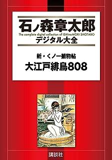 新・くノ一捕物帖 大江戸緋鳥808 (石ノ森章太郎デジタル大全)