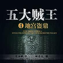 五大贼王 4:地宫盗鼎 - 五大賊王 4:地宮盜鼎 [Five Thief Lords 4: Stealing Ding in the Underground Palace]