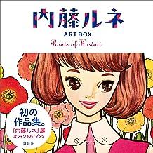 表紙: 内藤ルネ ART BOX Roots of Kawaii 【無料お試し読み版】 | 内藤ルネ