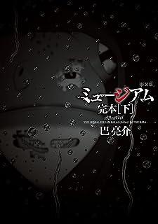 新装版 ミュージアム 完本(下) (ヤングマガジンコミックス)