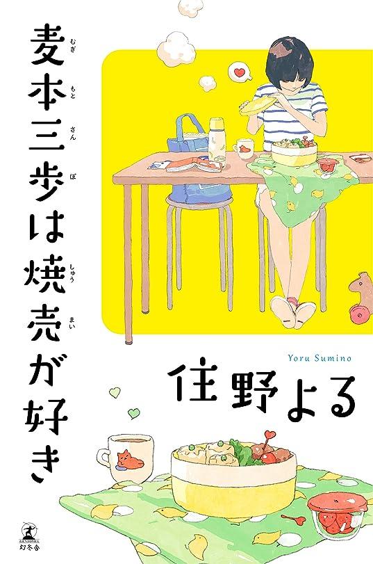 ソーダ水銀雪の麦本三歩は焼売が好き (Kindle Single)