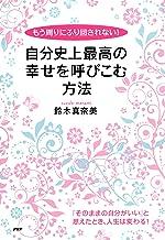 表紙: もう周りにふり回されない! 自分史上最高の幸せを呼びこむ方法   鈴木 真奈美