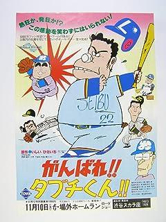 映画チラシ 「がんばれ!!タブチくん!!」 原作 いしいひさいち 監督 芝山努 声の出演 西田敏行、二木てるみ